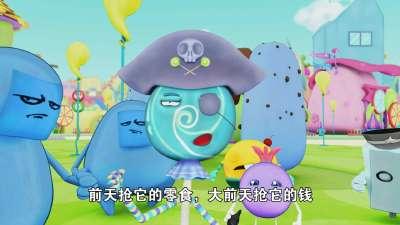 疯狂小糖 第22集 毛怪兽(下)