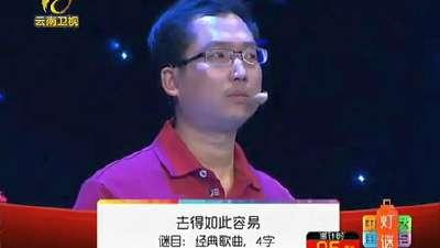 中国灯谜大会第二场