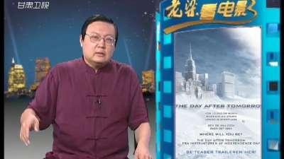 《后天》警醒世人的灾难画面