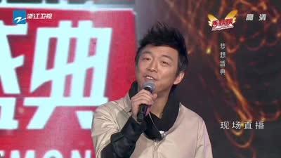 中国梦想秀梦想盛典