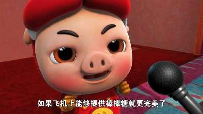 猪猪侠8之变身战队17