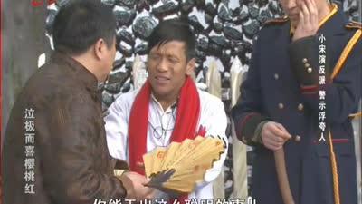 小宋演反派 警示浮夸人