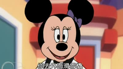 米老鼠群星会 50 原声版