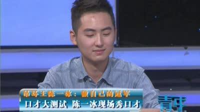 吊环王陈一冰——做自己的冠军