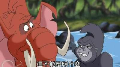 泰山卡通系列 原声版21