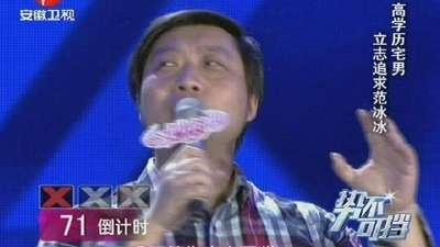 """""""潇洒哥""""得瑟过头遭嫌弃 """"三高剩男""""视范冰冰为"""
