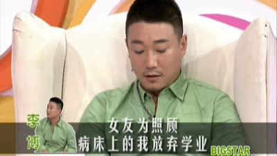 铁汉李博现场秀舞技 因舞蹈与康洪雷结缘