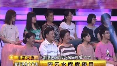 王宁自曝傻媳妇趣事 看表演系小夫妻家长里短