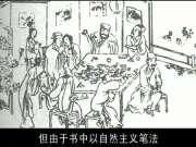 中国古代性文化大观02