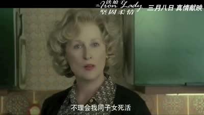 《铁娘子:坚固柔情》巾帼版预告片