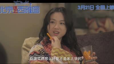 《北京遇上西雅图》发剧情版预告 汤唯吴秀波情定西雅图