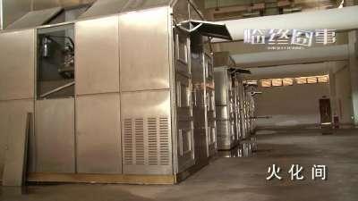 《临终囧事》首发花絮 五星级殡仪馆初露真容