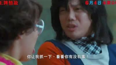 《王牌情敌》先行版预告片