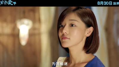 《夏日示爱》 郭采洁献唱主题曲《暖手心》MV
