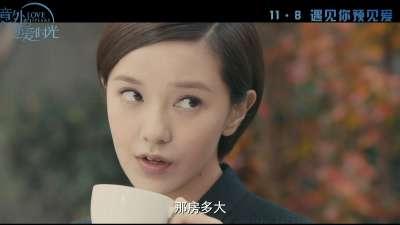 《意外的恋爱时光》脱光版预告 郭采洁房祖名单车追爱
