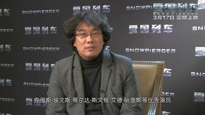 《雪国列车》定档3·17 中国版终极预告轰鸣而至
