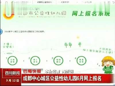 成都中心城区公益性幼儿园6月网上报名