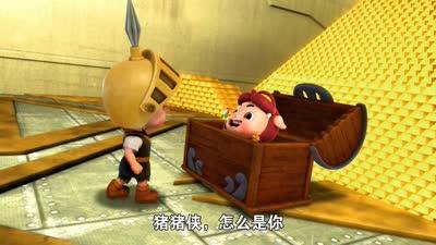 猪猪侠9 百变联盟18