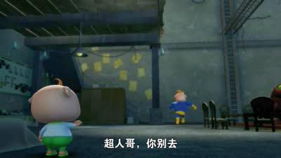 猪猪侠9 百变联盟41