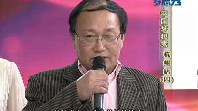 中国梦想秀杭州站(四)
