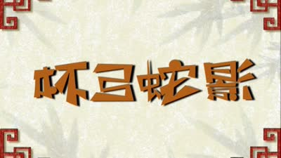 巴布熊猫成语系列第一部06