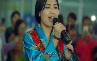 藏语版《喜欢你》再来袭