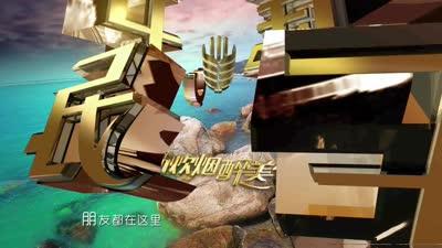 选手玩具船长组合宣传片-中国农民歌会
