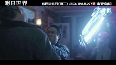 《明日世界》中文预告3-动作篇