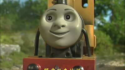 托马斯和他的朋友们 第9季20