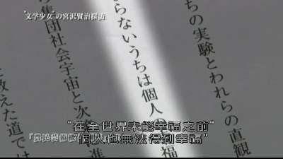 文学少女剧场版 宫泽贤治探访