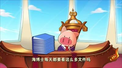 小猪班纳 第一季 24