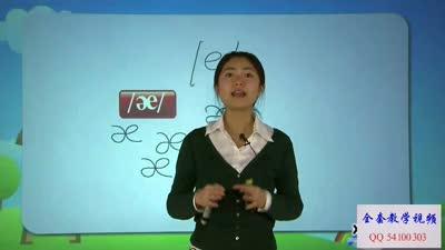 少儿英语教育学习 音标基础入门发音视频5