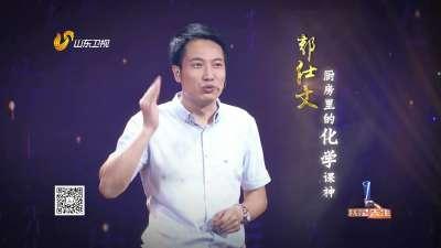 物理教授用实验解释台湾粉尘