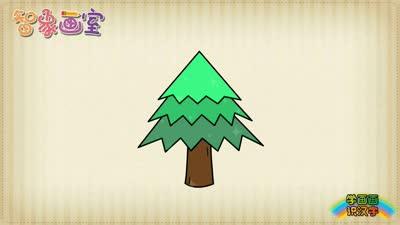 智象画室10 画松树
