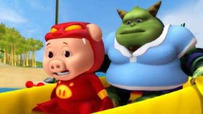 《百变猪猪侠》第041集