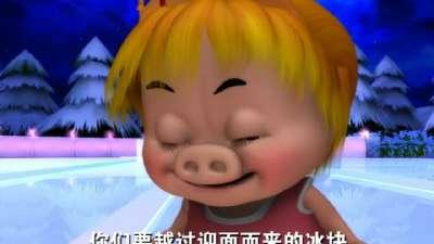 《百变猪猪侠》第028集