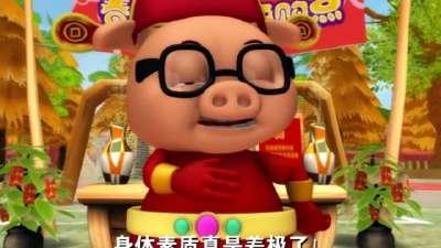 《百变猪猪侠》第036集