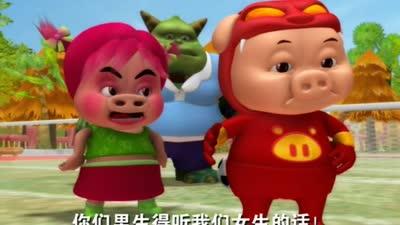 《百变猪猪侠》第039集