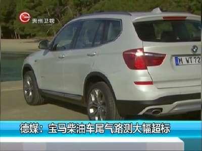[视频]德媒:宝马柴油车尾气路测大幅超标