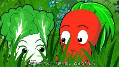 蔬菜王国20