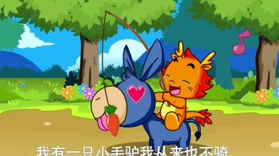 小伴龙儿歌 第34集 小毛驴