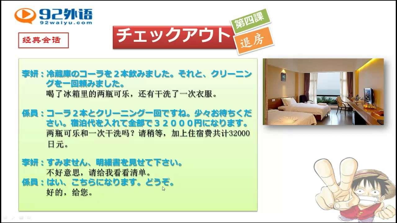 实用日语之:日本酒店退房手续的办理