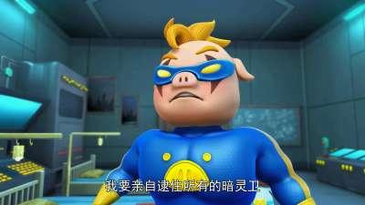 猪猪侠10之五灵守卫者 45(下部第19集)