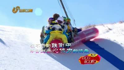 风雪中嘉宾缺氧崩溃 痛并快乐着坚持滑雪