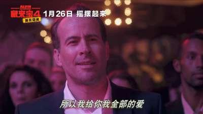 《鼠来宝4》曝劲歌热舞片段  You Are My Home