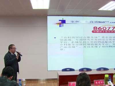 湘南电商峰会暨湘南桂北农产品电商发展论坛(下)