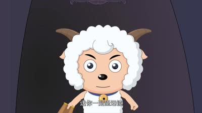喜羊羊与灰太狼竞技大联盟19