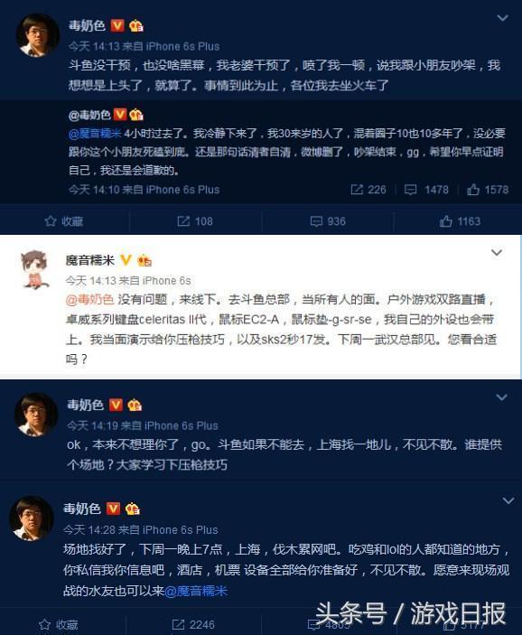 斗鱼糯米与黄旭东武汉线下PK,是用实力打脸还是当场道歉?