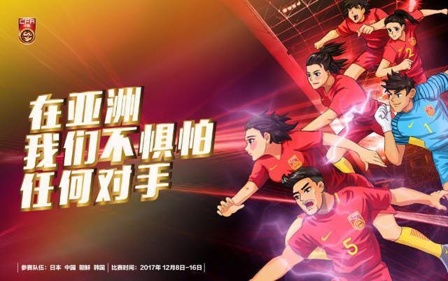 12月10日东亚杯直播:中国男足vs韩国男足