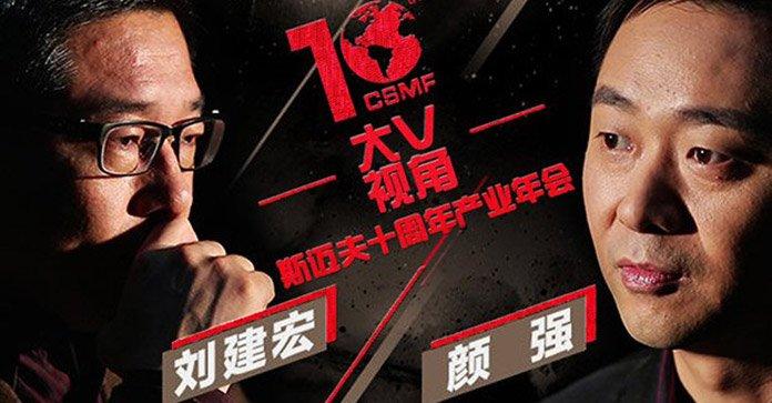 刘建宏斯迈夫论坛展示超级电视 引全场瞩目
